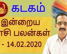 கடகம் இன்றைய ராசி பலன்கள் - 14.02.2020
