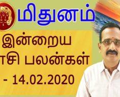 மிதுனம் இன்றைய ராசி பலன்கள் - 14.02.2020