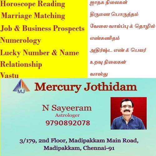 மீனம்பாக்கம் ஜோதிட ஆலோசனை, சாய்ராம் ஜோதிடர், வாஸ்து, எண்கணிதம்