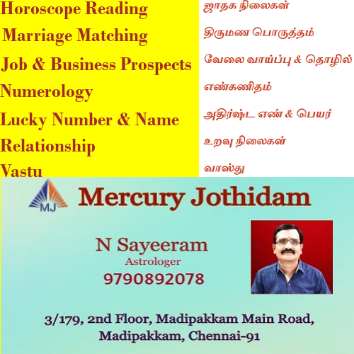 Thomas Nagar Ullagaram Best Astrologer Numerologist Vastu Consultant Sayeeram Astrologer