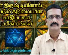 கண் திருஷ்டியினால் ஏற்படும் கடுமையான பாதிப்புகள், பரிகாரங்கள்