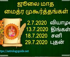 ஜூலை மாத மைத்ரேய முஹூர்த்த நாட்கள். உங்கள் கடன்கள் எல்லாம் அடைய சிறந்த ஜோதிட வழி முறை