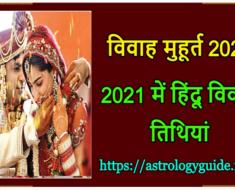 विवाह मुहूर्त 2021 - 2021 में हिंदू विवाह तिथियां