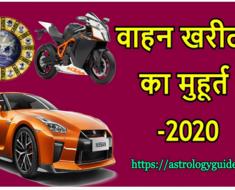 वाहन खरीदने का मुहूर्त -2020