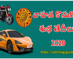 వాహన కొనుగోలు శుభ తేదీలు 2020