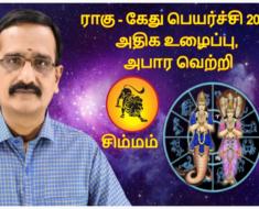 சிம்மம் - ராகு - கேது பெயர்ச்சி 2020: அதிக உழைப்பு, அபார வெற்றி