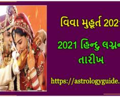 વિવાહ મુહૂર્તા 2021 - 2021 માં હિન્દુ લગ્નની તારીખ છે