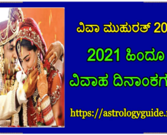 ವಿವಾಹ ಮುಹುರಾತ್ 2021
