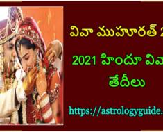హిందూ వివాహం ముహూర్తా 2021