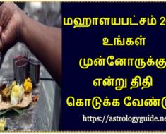 மஹாளயபட்சம் 2020: உங்கள் முன்னோருக்கு என்று திதி கொடுக்க வேண்டும்