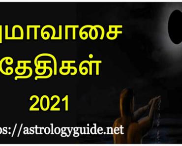 அமாவாசை நாட்கள் 2021