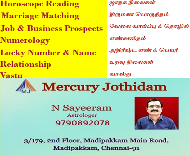 When a Person will Get Guru Palan for Marriage Madipakkam Astrologer Sayeeram