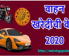 वाहन खरेदीची वेळ 2020
