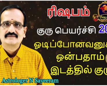 ரிஷபம் குரு பெயர்ச்சி 2020: ஓடிப்போனவனுக்கு ஒன்பதாம் இடத்தில் குரு