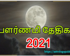 பௌர்ணமி தேதிகள் 2021