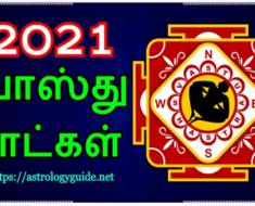 2021 - வாஸ்து நாட்கள்