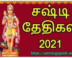 சஷ்டி தேதிகள் 2021 - Sashti Dates 2021
