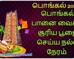 பொங்கல் 2021: பொங்கல் பானை வைக்க, சூரிய பூஜை செய்ய நல்ல நேரம்