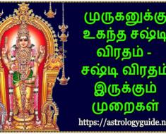 முருகனுக்கு உகந்த சஷ்டி விரதம் - சஷ்டி விரதம் இருக்கும் முறைகள் - Sashti vratham
