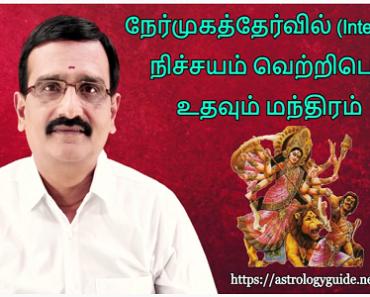 நேர்முகத்தேர்வில் (Interview) நிச்சயம் வெற்றிபெற உதவும் மந்திரம்
