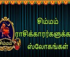 சிம்ம ராசிக்காரர்களுக்கான ஸ்லோகம்