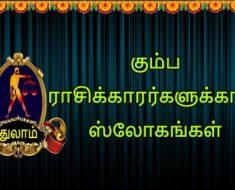 கும்பம் ராசிக்காரர்களுக்கான ஸ்லோகம்