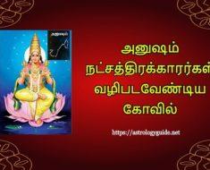 அனுஷம் நட்சத்திரத்தில் பிறந்தவர்கள் வழிபடவேண்டிய கோவில்