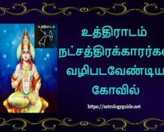 உத்திராடம் நட்சத்திரத்தில் பிறந்தவர்கள் வழிபடவேண்டிய கோவில்