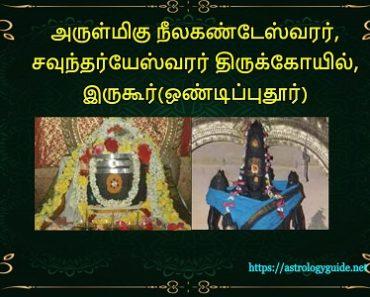 அருள்மிகு நீலகண்டேஸ்வரர் ,சவுந்தர்யேஸ்வரர் திருக்கோவில் ,இருகூர்