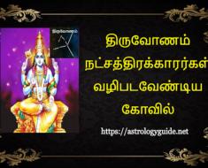 திருவோணம் நட்சத்திரத்தில் பிறந்தவர்கள் வழிபடவேண்டிய கோவில்