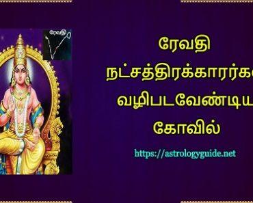 ரேவதி நட்சத்திரத்தில் பிறந்தவர்கள் வழிபடவேண்டிய கோவில்