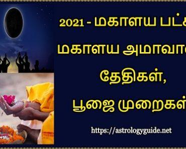 2021 - மகாளய பட்சம், மகாளய அமாவாசை தேதிகள், பூஜை முறைகள் Pitru Paksha Shraddha Dates 2021