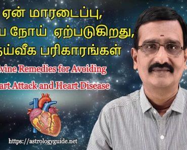 ஏன் மாரடைப்பு, இதய நோய் ஏற்படுகிறது, தெய்வீக பரிகாரங்கள் - Divine Remedies - Avoiding Heart Attack