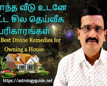 சொந்த வீடு உடனே கட்ட சில தெய்வீக பரிகாரங்கள் - The Best Divine Remedies for Owning a House