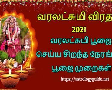 வரலட்சுமி விரதம் 2021 - வரலட்சுமி பூஜை செய்ய சிறந்த நேரங்கள், பூஜை முறைகள்