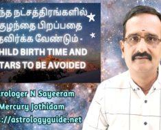 எந்த நட்சத்திரங்களில் குழந்தை பிறப்பதை தவிர்க்க வேண்டும் - Child Birth Time and Stars to be Avoided
