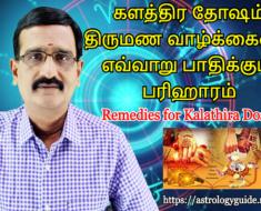 களத்திர தோஷம் திருமண வாழ்க்கையை எவ்வாறு பாதிக்கும், பரிஹாரம் - Remedies for Kalathira Dosham