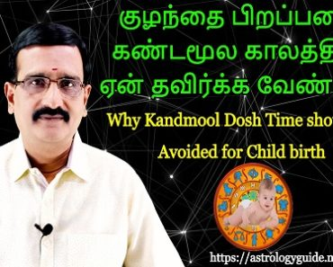 குழந்தை பிறப்பதை கண்டமூல காலத்தில் ஏன் தவிர்க்க வேண்டும் - Avoid Kandmool Dosh Time for Child birth