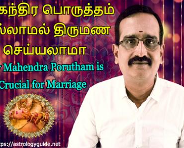 மகேந்திர பொருத்தம் இல்லாமல் திருமண செய்யலாமா - Why Mahendra Porutham is Crucial for Marriage