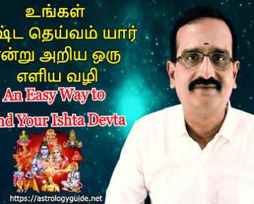 உங்கள் இஷ்ட தெய்வம் யார் என்று அறிய ஒரு எளிய வழி - An Easy Way to Find Your Ishta Devta