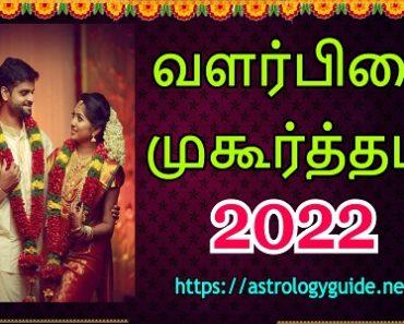 2022 வளர்பிறை முகூர்த்த நாட்கள் - Mercury Jothidam Sayeeram